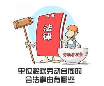 单位解除劳动合同的合法事由有哪些