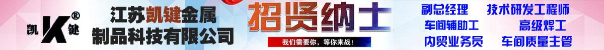 江苏凯键金属制品科技有限公司在新金坛人才网招聘副总经理