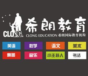 江苏希朗教育投资有限公司招聘英语老师