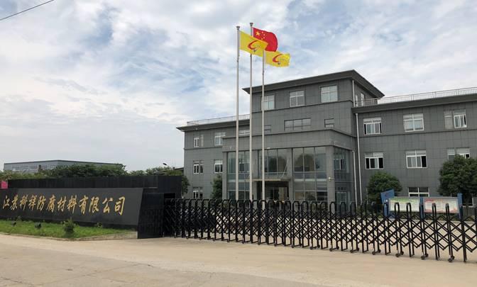 江苏科祥防腐材料有限公司招聘包装工