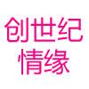 金坛创世纪情缘婚恋VIP服务中心的企业标志