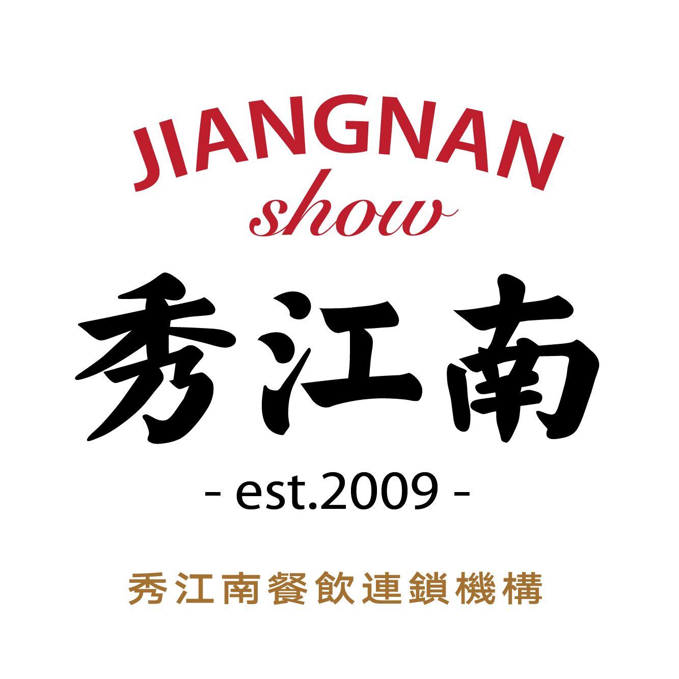 秀江南餐饮连锁机构招聘服务员传菜员包吃住工资不低于3000