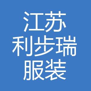 江苏利步瑞服装有限公司的企业标志