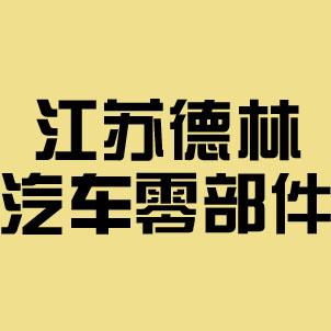 江苏德林汽车零部件有限公司的企业标志