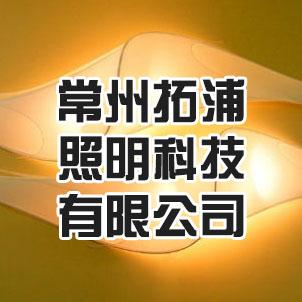 常州拓浦照明科技有限公司的企业标志