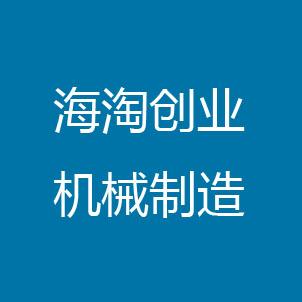 常州海淘创业机械制造有限公司标志