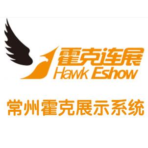 常州霍克展示系统股份有限公司的企业标志