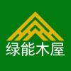 江苏绿能环保集成木屋有限公司的企业标志
