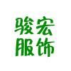 江苏骏宏服饰有限公司招聘采购助理