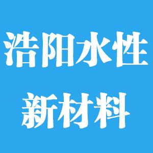常州浩阳水性新材料有限公司标志
