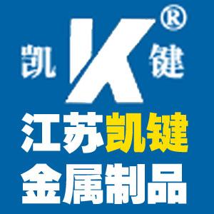 江苏凯键金属制品科技有限公司的企业标志