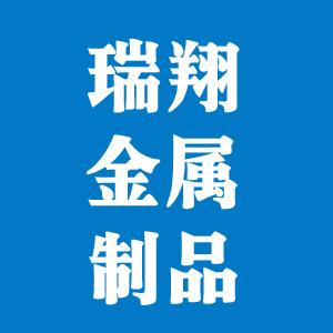 常州瑞翔金属制品有限公司标志