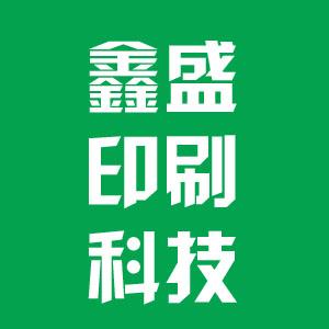 常州市鑫盛印刷科技有限公司的企业标志
