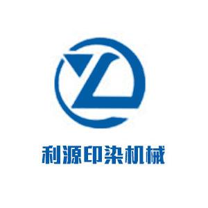 金坛华城利源印染机械厂的企业标志