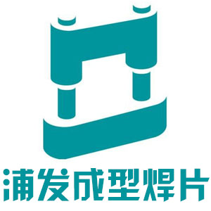 浦发成型焊片(常州)有限公司的企业标志