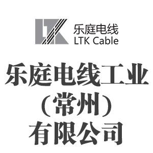 乐庭电线工业(常州)有限公司的企业标志