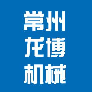 常州龙博机械有限公司的企业标志