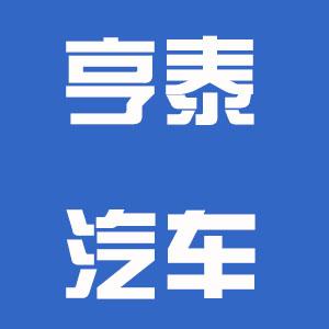 江苏亨泰汽车零部件有限公司