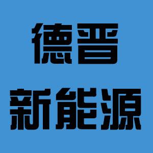 江苏德晋新能源科技有限公司标志