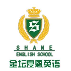 金坛夏恩英语学校