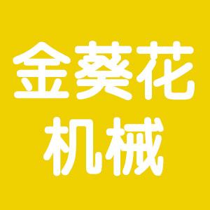 江苏金葵花机械制造有限公司的企业标志