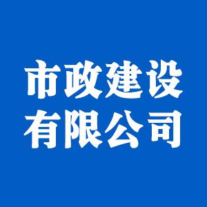 江苏金坛市政建设有限公司的企业标志