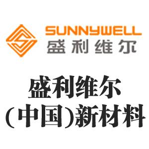 盛利维尔(中国)新材料技术股份有限公司