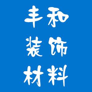 江苏丰和装饰材料有限公司