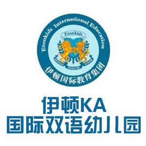 金坛伊顿KA国际双语幼儿园