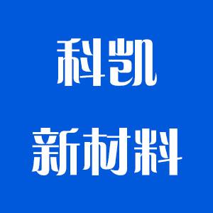 江苏金坛科凯新材料科技有限公司
