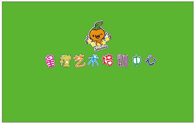 金坛区东城星橙艺术兴趣培训部的企业标志