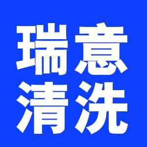 江苏瑞意清洗服务有限公司