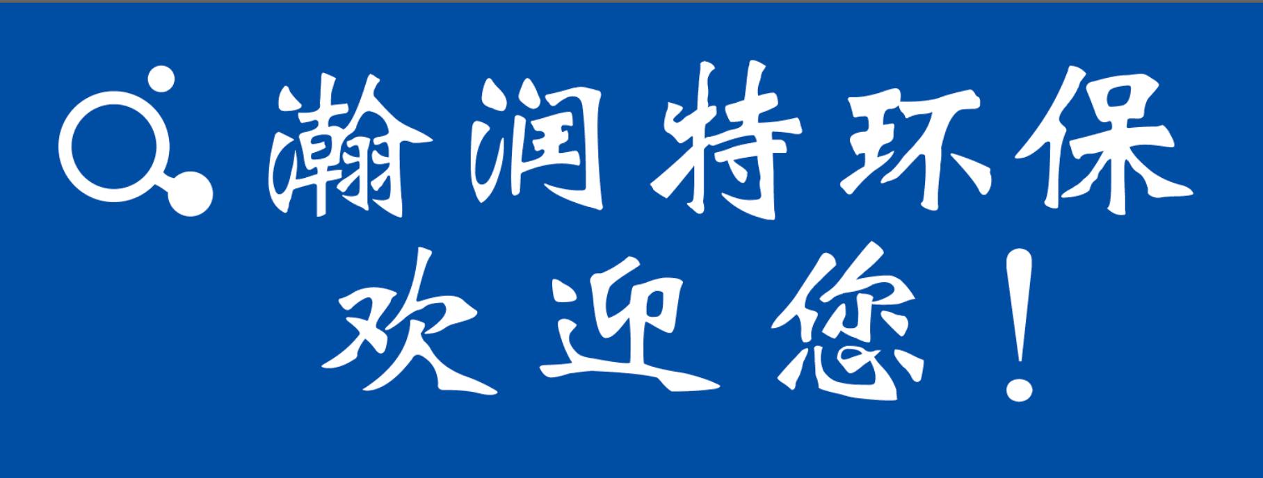 瀚润特环保设备(江苏)有限公司的企业标志