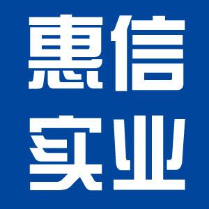 常州惠信实业有限公司的企业标志