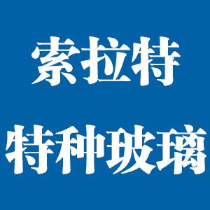 索拉特特种玻璃(江苏)股份有限公司的企业标志