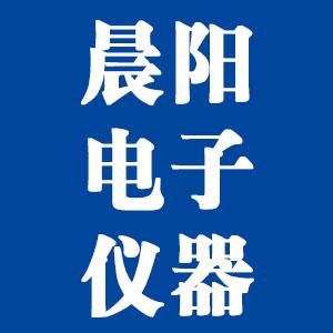 常州市金坛晨阳电子仪器厂的企业标志