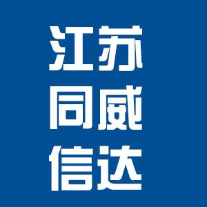 江苏同威信达技术有限公司