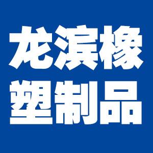 常州市金坛龙滨橡塑制品有限公司