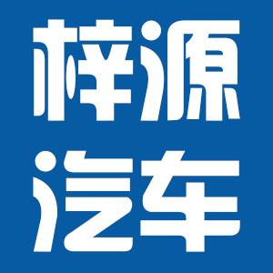 江苏梓源汽车科技有限公司