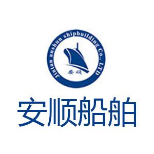 江苏安顺船舶有限公司