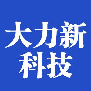大力新科技(江苏)有限公司招聘EHS安全工程师