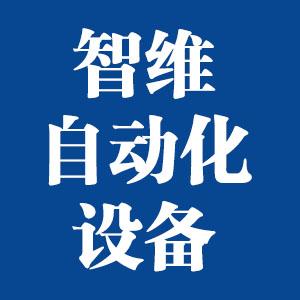江苏智维自动化设备有限公司的企业标志