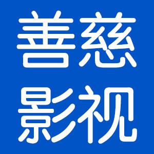 江苏善慈影视文化传媒有限公司的企业标志