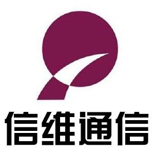 信维通信(江苏)有限公司