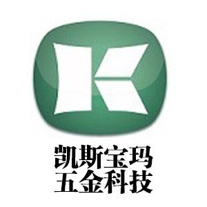 凯斯宝玛五金科技(江苏)有限公司的企业标志