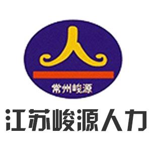 江苏峻源人力资源有限公司招聘城西医疗防护