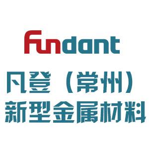 凡登(常州)新型金属材料技术有限公司的企业标志