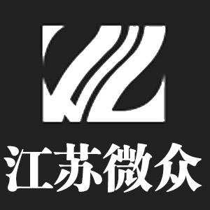 江苏微众快速制造科技有限公司招聘操作工