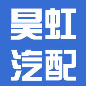 常州昊虹汽配有限公司的企业标志