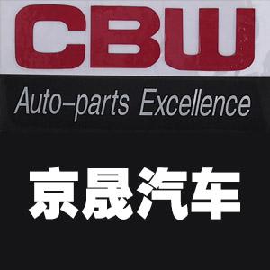 京晟(常州)汽车零部件有限公司的企业标志